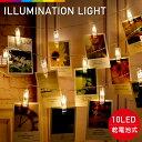 イルミネーション 室内 ガーランド ライト 電球 誕生日 クリップ 電池式 飾り 電飾 インテリア LED 10球 間接照明 お…