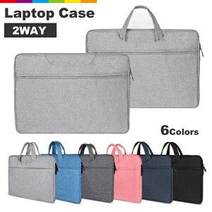 ノートパソコン ケース PCバッグ 13.3インチ 15.6インチ 14インチ 12インチ パソコンケース PCケース おしゃれ シンプル 無地 2WAY ビジネスバッグ 出張 インナーケース MacBook 防水