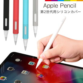 Apple Pencil 第2世代 シリコンカバー アップルペンシル applepencil カバー クリア 透明 シンプル 耐衝撃 iPad Pro iphone ipad ipadmini シリコン 収納 iPhoneXR iPhone8 iPhoneXS Max Android タブレット