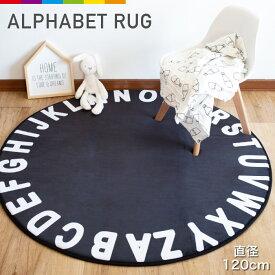 アルファベット ラグ 丸 円形 直径120cm キッズ ベビー 北欧 サークル プレイマット モノトーン インテリア 赤ちゃん 起毛