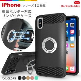 iPhone8 ケース リング付きケース 車載ホルダー対応 iPhone XR ケース iPhone XS ケース スマホリング メタリック カバー iPhone7 Plus ホールドリング リング付き iPhoneケース iPhone6s iPhone8Plus スタンド スマホケース スマホカバー ソフトケース
