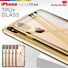 iPhone8 ケース 背面ガラス TPU iPhone XR ケース iPhone XS ケース クリア 透明 ハイブリッド iPhone7 Plus iPhoneケース iPhone6s iPhone8Plus ワイヤレス充電対応 スマホケース スマホカバー ソフトケース