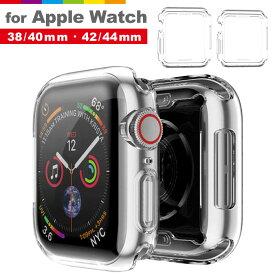 Apple Watch Series 4 ケース Apple Watch Series 4 本体 カバー 40mm 44mm ケース 全面保護 38mm 42mm Series 3 2 アップルウォッチ シリーズ4 クリア 薄い アップルウォッチ カバー 透明 耐衝撃