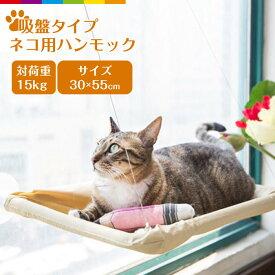 猫 ハンモック 猫窓 猫窓ハンモック 吸盤タイプ 省スペース 猫用ベッド 猫用ソファ 日向ぼっこ 日光浴 取り付け簡単 手洗い可能 窓用 夏冬兼用 ペット ねこ ネコ