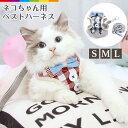 猫 ハーネス リード 猫用ハーネス メッシュ 通気性 散歩 お出かけ リード付き リスト 胴輪 リボン チェック ペット ね…