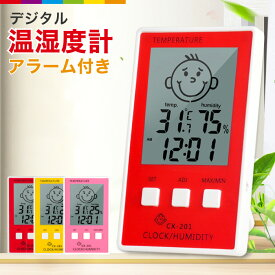 温湿度計 デジタル マグネット デジタル温湿度計 温度計 湿度計 赤ちゃん 時計 アラーム かわいい 室温計 磁石 フック カラー スタンド