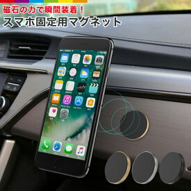 マグネット スマホホルダー 車載ホルダー 車 ダッシュボード マグネットホルダー 強力粘着 壁 磁石 360度回転可能 iPhoneXR iPhoneXS iPhone8 iPhoneX 収納 壁面収納 スマホ スタンド iPhone6 iPhone6s Plus iPhone5 5S iPhone7 Galaxy 全機種対応