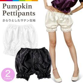 サテン かぼちゃパンツ レース付き ドロワーズ メイド服 サテンパンツ かぼちゃ つるつる 可愛い フリーサイズ