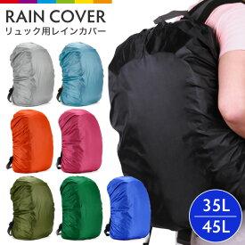 リュックカバー 雨よけ レインカバー ザックカバー レインバッグ 雨対策 軽い 35L 45L 防水 撥水 ゴム