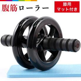 腹筋ローラー ダイエット器具 筋トレ アブ トレーニング 超静音 マット付き ボディビル