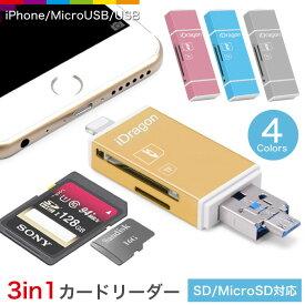 iphone xr iPhone xs iPhone8 plus iOS Android Mac Windows 対応 カードリーダー データ転送 8pin Micro USB メモリ拡張 データ共有 usbメモリ usbメモリー データ移行 sdカードリーダー マイクロsdカードリーダー microsdカードリーダー ipad データ保存 バックアップ