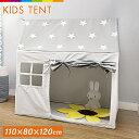 テント 子供部屋 室内 星 プレイハウス キッズテント 折りたたみ式 女の子 男の子 窓付き 組み立て簡単 キッズ ベビー 北欧 モノトーン インテリア 赤ちゃん