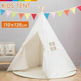 テント 子供部屋 室内 ティピーテント プレイハウス キッズテント 折りたたみ式 女の子 男の子 窓付き 組み立て簡単 キッズ ベビー インテリア 赤ちゃん