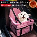 ペット用 ドライブボックス 小型犬 犬 犬用 中型犬 たためる シングルシート 運転席 助手席用 カーシート シートカバ…