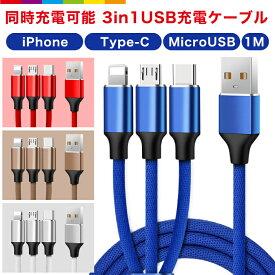 3in1 充電ケーブル iPhone 充電 ケーブル iPhone 8Pin ケーブル 3in1 USB Type-C/マイクロUSBケーブル 高耐久 両面挿し 三台同時充電可能 充電ケーブル 多機種対応
