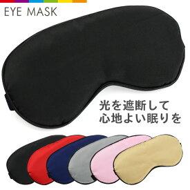 アイマスク 安眠 旅行 睡眠 快眠 休憩 睡眠のお供 睡眠グッズ 男女兼用 遮光 軽量 シルクのような質感 立体型 マジックテープ