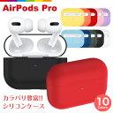 【全10色】airpods proケース カバー AirPods Pro カラーケース エアポッズプロケース シリコン カラフル パステルカ…