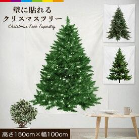 クリスマスツリー タペストリー ツリータペストリー 場所を取らないクリスマスツリー タペストリーツリー もみの木 キラキラ 省スペース