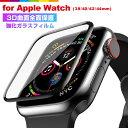 Apple Watch Series SE 6 5 全面保護フィルム 40mm 44mm Apple Watch Series 4 ガラスフィルム 3D曲面 38mm 42mm アッ…