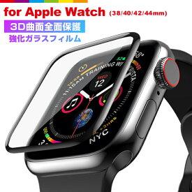 Apple Watch Series SE 6 5 全面保護フィルム 40mm 44mm Apple Watch Series 4 ガラスフィルム 3D曲面 38mm 42mm アップルウォッチ 3 液晶保護フィルム 衝撃吸収 Apple Watch Series 5/4/3/2/1