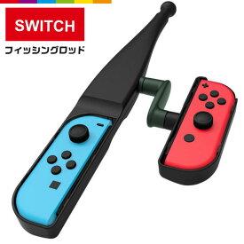 釣り竿 Switch 対応 釣りスピリッツ 対応 フィッシングロッド switch 釣り ゲーム 釣 スイッチ スピリッツ コントローラー