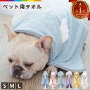 ペット用 犬用 タオル 猫用 猫タオル バスローブ 柔らかいタオル もふもふタオル 犬用品 猫用品 フード付きバスタオル…