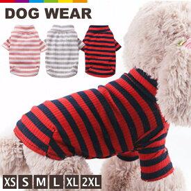 犬服 犬用品 ドッグウェア ペット服 ハイネック ボーダー 可愛い 軽い 夏服 夏 秋 春 シャツ カットソー トップス