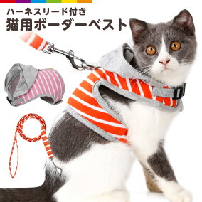 おすすめ 猫 ハーネス