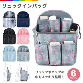 リュックインバッグ 縦形 大きめ A4 大容量 バッグインバッグ リュック インナーバッグ 軽量 中身 整理 小さめ 軽い