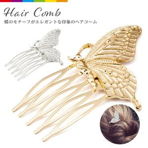 ヘアアクセサリー ヘアコーム バタフライ ヘアピン 蝶々 蝶 可愛い おしゃれ 人気 韓国 ゴールド シルバー ヘアアクセ かんざし 浴衣 和装