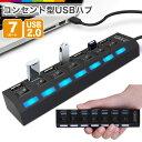 USBハブ 7ポート 個別電源スイッチ付 USB2.0対応 増設 独立スイッチ パソコン用 USB 電源 スイッチ バスパワー