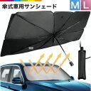 サンシェード 車 フロント 傘 フロントガラス 折りたたみ傘 パラソル 傘型 フロントサンシェード 車用 日除け 日よけ …