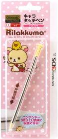 【任天堂ライセンス商品】キャラタッチペン for ニンテンドー3DSLL『コリラックマ』