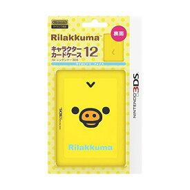 【任天堂ライセンス商品】キャラクターカードケース12 for ニンテンドー3DS『リラックマ キイロイトリ フェイス』