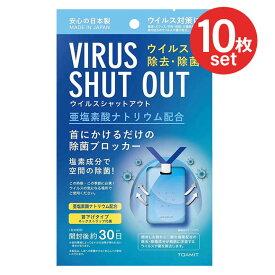 【10枚セット】 ウイルスシャットアウト VIRUS SHUT OUT 除菌 殺菌 ウイルス対策 ウイルス除去 10枚入り 日本製 男女共用 レディース メンズ ウイルス対策 ウイルスシャットアウト 風邪 かぜ 予防 コロナ コロナ対策