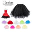パニエ ボリューム 大人 スカート チュール パーティードレス コスプレ 黒 白 赤 panier ブラック ブルー ラベンダー …