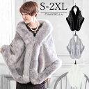 【2000円OFFクーポン使えます】フェイクファー アウター レディース ケープ ショール ファー ストール shawl fur stol…