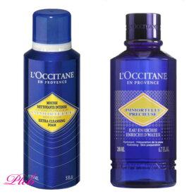 L'OCCITANE(ロクシタン)【数量限定】イモーテル プレシューズ ベーシックキット