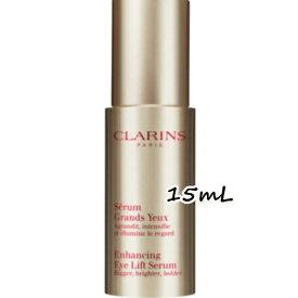 CLARINS(クラランス)グラン アイ セラム 15mL