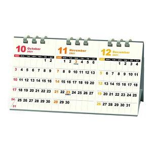 2022 カレンダー 卓上 3ヶ月ヨコスケジュール エコタイプ DAY STATION APJ 書き込み 実用 予定表 シンプル オフィス SIAA 抗ウイルス加工 令和4年 暦 メール便可 シネマコレクション 21clsc