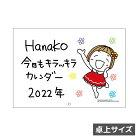 キキぷり 2022年 カレンダー 卓上 はな子 & くまちゃん ケイカンパニー 令和4年 LINE キャ…