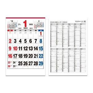 大判 カレンダー 2022年 壁掛け スケジュール 21ジャンボサイズカレンダー 新日本カレンダー 実用 書き込み シンプル ビジネス 令和4年 暦 予約 シネマコレクション