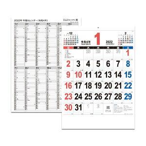 2022 カレンダー 壁掛け スケジュール 46 THE 文字 新日本カレンダー 実用 書き込み シンプル ビジネス 令和4年 暦 予約 シネマコレクション