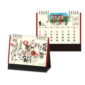 2022年 卓上カレンダー スケジュール 招福ねこ暦 新日本カレンダー 実用 書き込み インテリア 令和4年 暦 予約 メール便可 シネマコレクション
