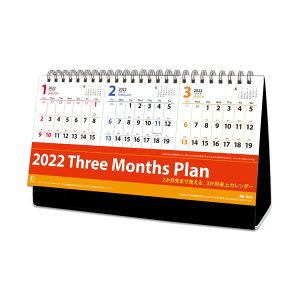 2022 卓上カレンダー スケジュール スリーマンスプラン 新日本カレンダー 実用 書き込み シンプル ビジネス 令和4年 暦 予約 メール便可 シネマコレクション
