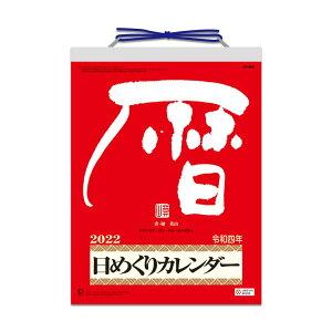カレンダー 2022 壁掛け メモ付日めくりカレンダー 9号 新日本カレンダー 実用 書き込み シンプル 令和4年 暦 予約 シネマコレクション