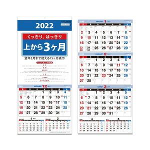 2022年 カレンダー 壁掛け スケジュール 上から3ヶ月カレンダー 新日本カレンダー 実用 書き込み シンプル ビジネス 令和4年 暦 予約 シネマコレクション