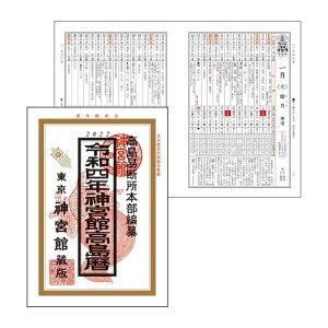 神宮館 高島暦 2022 カレンダー カレンダー2022年 新日本カレンダー 実用 教養 令和4年 暦 予約 シネマコレクション