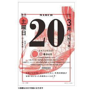 壁掛け カレンダー2022年 佐賀日めくりカレンダー2022 新日本カレンダー 実用 インテリア 令和4年 暦 予約 シネマコレクション