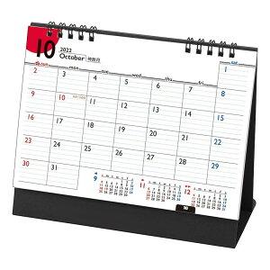 カレンダー 2022年 卓上 L スタンダードメモ JP シール付 スケジュール トーダン シンプル ビジネス 実用 書き込み 令和4年暦 メール便可 シネマコレクション 21clsc